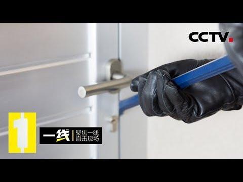 《一线》 20180414 行踪飘忽:行踪成谜 警方循线追踪 狡猾窃贼藏身何处? | CCTV社会与法