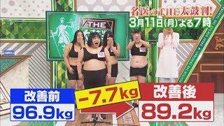 月曜よる7時 『名医のTHE太鼓判!』3月11日は、「お肉を食べて肥満&悪玉...