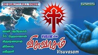 Visuvasam | Jolly Abraham | Hema John | Tamil Christian Songs