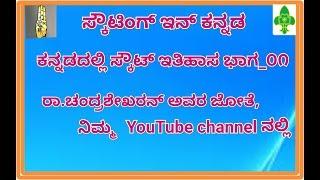 ಕನ್ನಡದಲ್ಲಿ ಸ್ಕೌಟ್ ಇತಿಹಾಸ ಭಾಗ ೦೧|Scout (scouting) History Part 01 in Kannada{ಕನ್ನಡದಲ್ಲಿ}