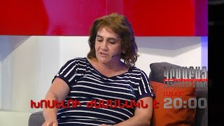 Kisabac Lusamutner anons 25.09.17 Khoselu Jamanakn E
