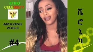 Gambar cover መረዋ ድምፅ ያላት ቬሮኒካ አዳነ አስገራሚ ስታንጎራጉር | Ethiopian music Veronica Adane 2019
