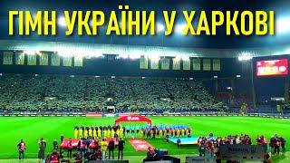 Україна – Туреччина: як стадіон «Металіст» Державний Гімн співав   Футбол    2.09.2017