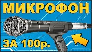 ✅ Самодельный СУПЕР МИКРОФОН 🎤 За 100 рублей 🔴
