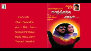 Kathirunda Kaadal - Jukebox (Full Songs)