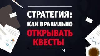 видео Как открыть квест? Бизнес план квеста в реальности KVEST13.RU