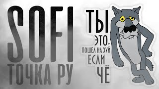 "Gambar cover Sofi.ru - ""Возвращайте деньги через банк"""
