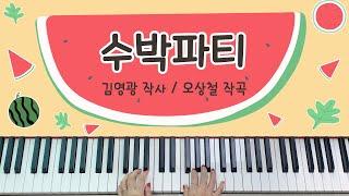 [동요] 수박파티 (커다란 수박 하나 잘익었나 통통통)…