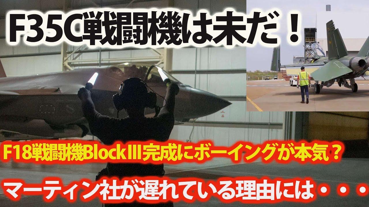急がれるF35Cステルス戦闘機は?F18ホーネットBlockⅢが納入この意味とは・・・原子力空母での運用は今後!