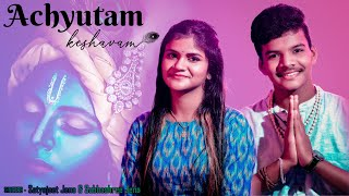 Achyutam Keshavam - Satyajeet Jena & Subhashree Jena   Krishna Bhajan   Birthday Special Song