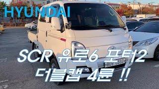 포터2 SCR 유로6엔진 4륜구동 더블캡 모델을 소개합니다!!