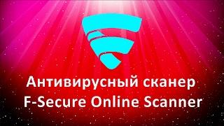 Антивирусный сканер F-Secure Online Scanner. Проверка на вирусы онлайн