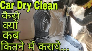 Car dry cleaning like 3M car care full detail in Hindi