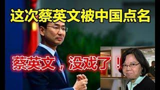 这次蔡英文被中国点名!蔡英文,没戏了!!