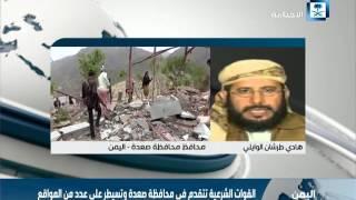 محافظ صعدة: تمت السيطرة على مطار البقع بالكامل.. وكثرة الألغام المزروعة من الميليشيات تعيق التقدم