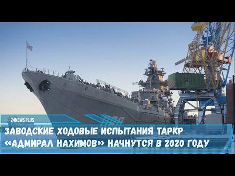 Заводские испытания ракетного крейсера «Адмирал Нахимов» начнутся в 2020 году