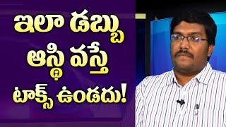 ఇలా డబ్బు ఆస్థి వస్తే టాక్స్ ఉండదు ! | Tax Exemptions Telugu | Income Tax | GST | SumanTv