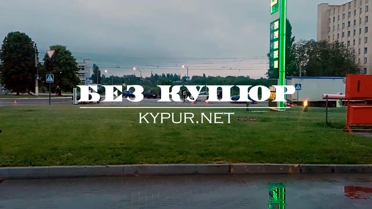 Без Купюр У Кропивницькому сталася ДТП із постраждалими. ФОТО. ВІДЕО За кермом  канал ДТП ВАЗ youtube Telegram 2020 рік