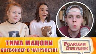 Реакция девушек   КОГДА БИТБОКСЕР В ЧАТРУЛЕТКЕ 18 САМЫЙ СОК Реакция