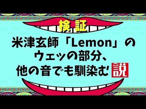 米津玄師「Lemon」のウェッの部分、他の音でも馴染んじゃう説 【アンナチュラル】【ノンラビ】