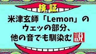 米津玄師 MV「Lemon」 https://www.youtube.com/watch?v=SX_ViT4Ra7k No...