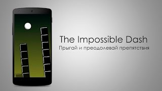 Repeat youtube video The Impossible Dash - прыгай и преодолевай на Android