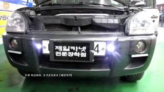 투싼, LED 이글아이 충격감지 작동 동영상, 블랙박스…