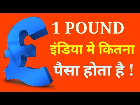 1 Pound To Indian Rupees | 1 Pound To Inr | Pound Rate Today | One Pound Rate