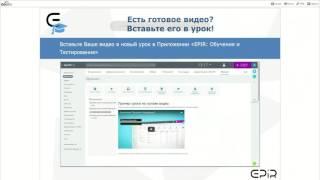 Как быстро создать обучающие курсы в приложении для Битрикс24