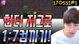 🎮이제동의 최초 1:7 컴까기 미션! 헌터에서 저그로 이기기!(17.05.31#1) 이제동