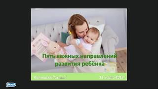 Пять важных направлений развития ребёнка