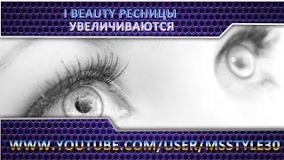 i beauty ресницы увеличиваются(, 2015-02-11T20:08:06.000Z)
