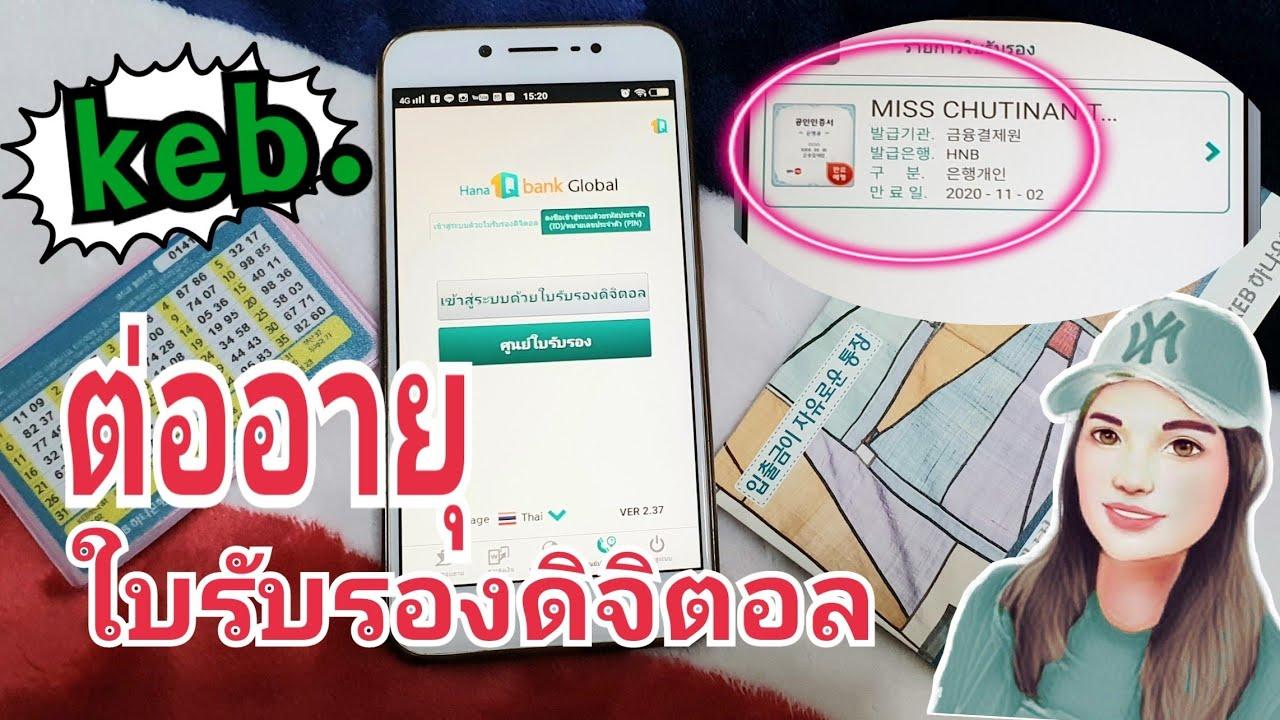 วีธีต่ออายุใบรับรองดิจิตอลkeb.(Keb.Hana bank) :ธนาคารเกาหลี/chutinan channel
