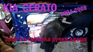 замена тросика ручки передней двери kia cerato 2004-2008 снятие карты двери(, 2016-02-24T17:29:34.000Z)