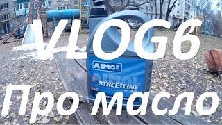 VLOG6 - Про моторное масло