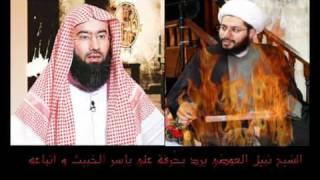 الشيخ نبيل العوضي يرد بحرقة على ياسر الخبيث و أتباعه 1-2