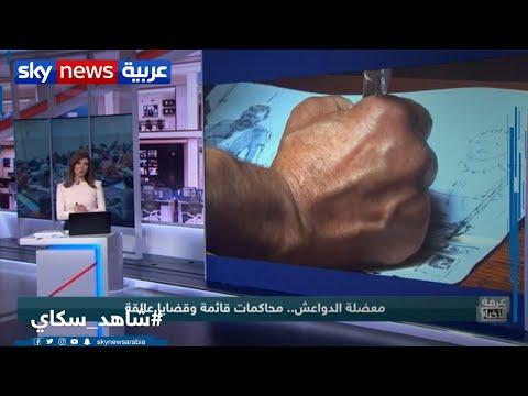 معضلة الدواعش.. محاكمات قائمة وقضايا عالقة | غرفة الأخبار  - نشر قبل 14 ساعة