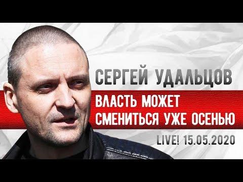 LIVE! Сергей Удальцов: Власть может смениться уже осенью. 15.05.2020