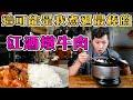 【少量現貨到】Vermicular日本原裝IH琺瑯電子鑄鐵鍋(松露黑) 贈恆食堂食譜 product youtube thumbnail