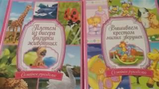 Плетем из бисера фигурки животных. Обзор книги.