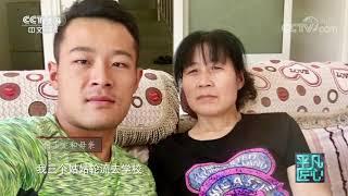 《平凡匠心》 20191207 一往无前·何玉龙(上)| CCTV中文国际