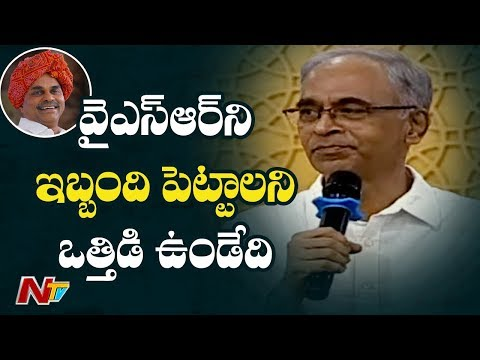 Former Intelligence Chief Aravinda Rao Speech at YSR Book Launch Event | NTV