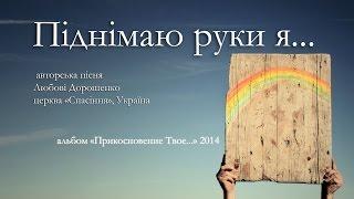 """""""Піднімаю руки я..."""" Любов Дорошенко (альбом """"Прикосновение Твое..."""")"""