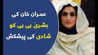 Bushra BB ne Imran Khan ki shadi ki peshkash par kiya kaha ?