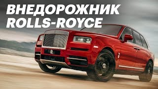 видео 80 000 км на Rolce Royce Phantom