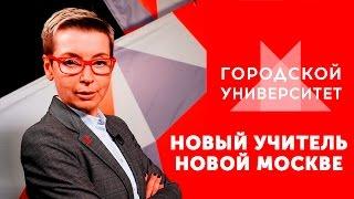 видео Работа учитель географии в Москве. Актуальные вакансии учитель географии в Москве 2017