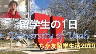 【留学生の1日】ユタ大学語学留学#ちか友留学生活2019