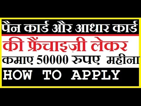 how to open pan card and aadhar card franchise Hindi|Urdu