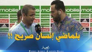 """مؤمن آيت قاسي : """" كل الصحفيين يعرفون أنّ بلماضي له أسلوب مباشر في الإجابة !! """""""