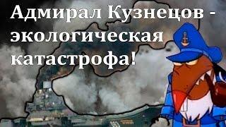 Адмирал Кузнецов -  экологическая катастрофа!